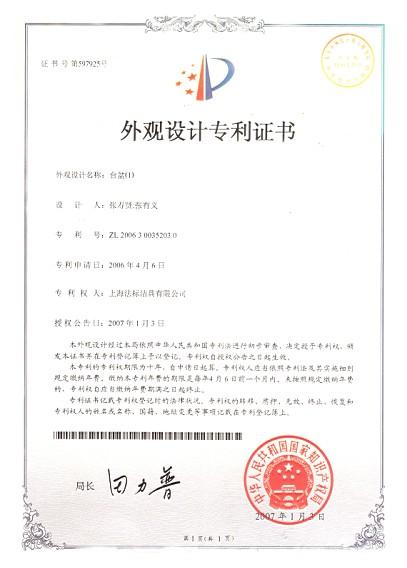 外观设计专利证书1