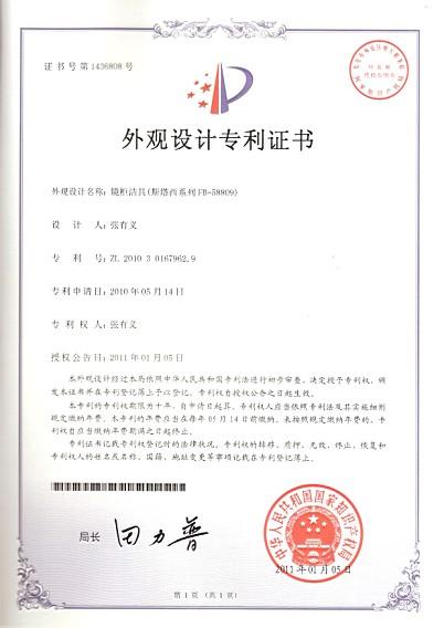 外观设计专利证书5