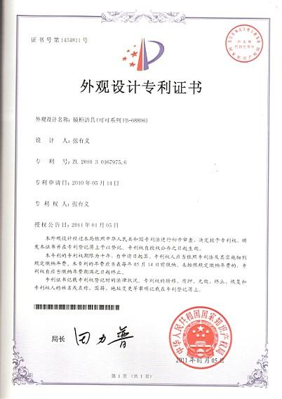 外观设计专利证书6