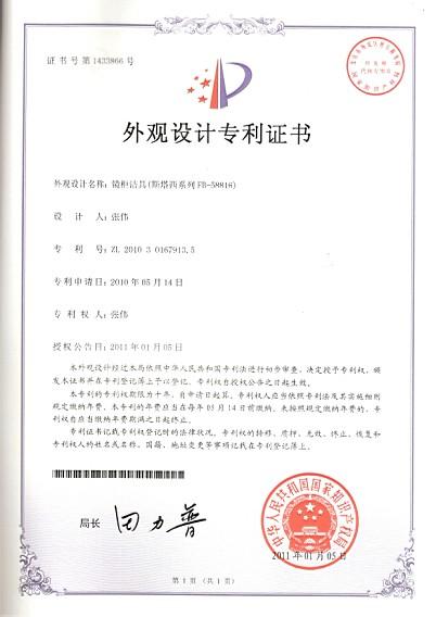 外观设计专利证书8