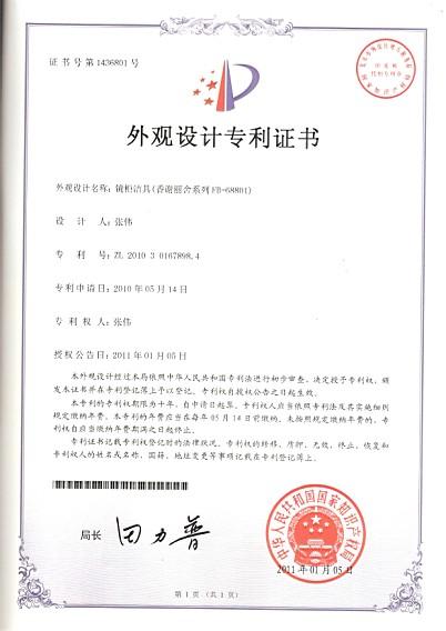 外观设计专利证书9