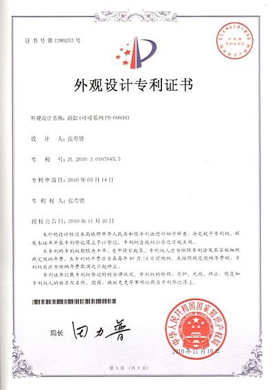 外观设计专利证书11