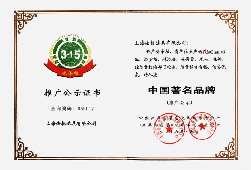 中国著名品牌1