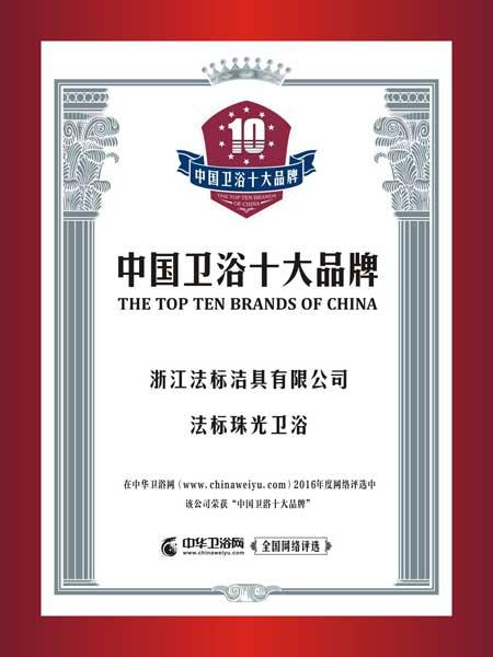 2016年中国环球体育客服电话是多少十大品牌